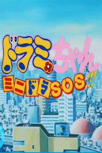 哆啦A梦附篇电影 哆啦美与迷你哆啦SOS