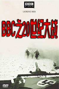 BBC之20世纪大战