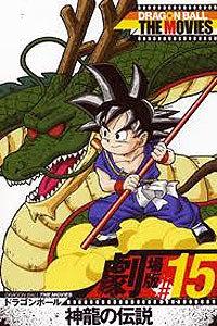 龙珠剧场版 1986:神龙传说