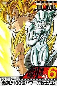 龙珠Z剧场版 1992:100亿能量战士
