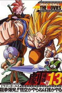 龙珠剧场版 1995:龙拳爆发!舍我其谁
