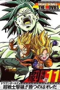 龙珠剧场版 1994:击倒超级战士!胜利是属于我的