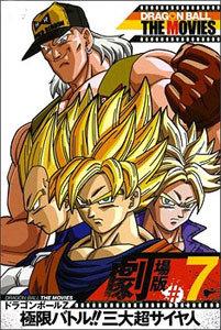 龙珠剧场版 1992:极限之战!三大超级赛亚人