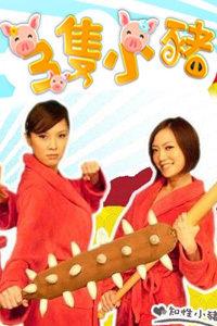 三只小猪 台湾东风卫视 2009