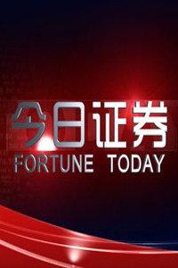 今日证券 2012