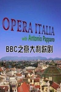 BBC之意大利歌剧