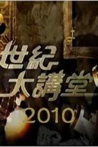 世纪大讲堂 2010