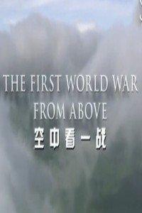 空中看一战