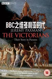 BBC之维多利亚时代