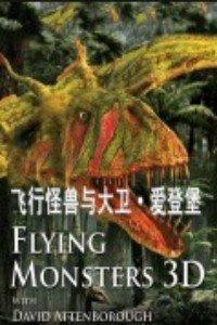 飞行怪兽与大卫·爱登堡