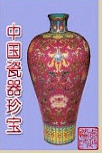 中国瓷器珍宝
