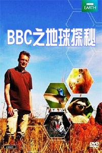 BBC之地球探秘