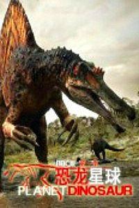 恐龙星球 第一季
