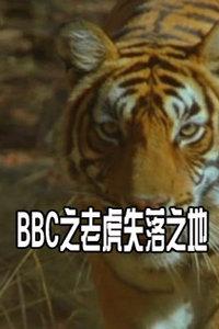 BBC之老虎失落之地