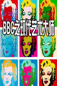BBC之现代艺术大师
