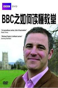 BBC之如何读懂教堂
