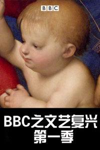 BBC之文艺复兴 第一季