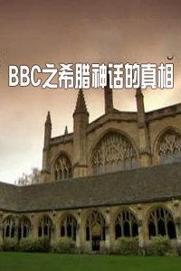 BBC之希腊神话的真相