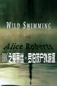 BBC之爱丽丝·罗伯茨户外游泳