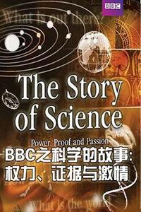 BBC之科学的故事:权力、证据与激情