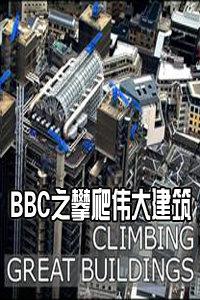 BBC之攀爬伟大建筑