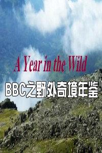 BBC之野外奇境年鉴