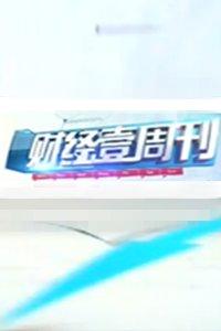 财经壹周刊 2012