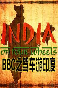 BBC之驾车游印度