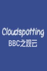 BBC之观云