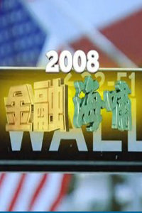 2008金融海啸