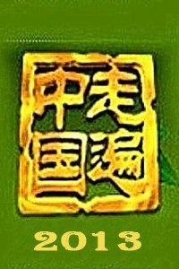 走遍中国 2013