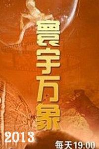 寰宇万象 2013