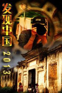 发现中国 2013
