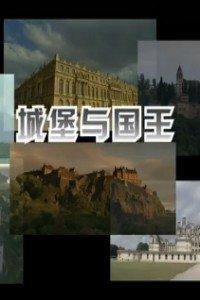 城堡与国王