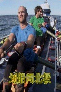 划船闯北极