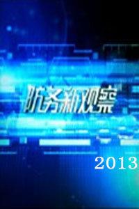 防务新观察 2013