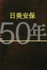日美安保50年