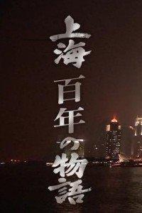 上海百年物语