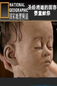寰宇地理之圣经消逝的面容:婴童献祭