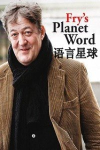 BBC之语言星球