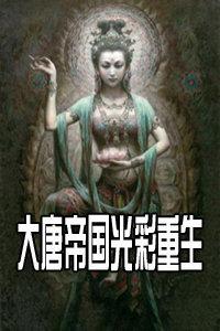 大唐帝国光彩重生