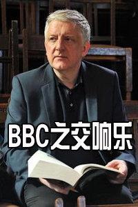 BBC之交响乐