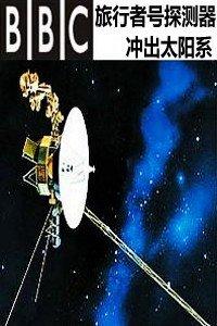 BBC之旅行者号探测器冲出太阳系
