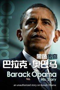 黑色传奇:巴拉克·奥巴马