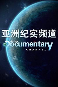 亚洲纪实频道