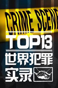 TOP13世界犯罪实录