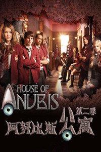 阿努比斯公寓 第二季