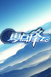 零点锋云 2012
