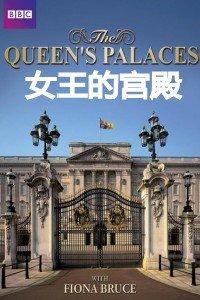 BBC之女王的宫殿