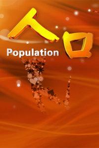 人口 2012